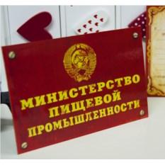 Магнит Министерство пищевой промышленности