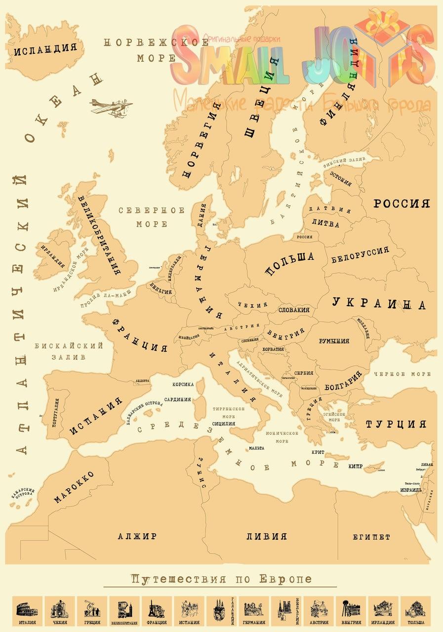 Стирательная карта Галопом по Европам