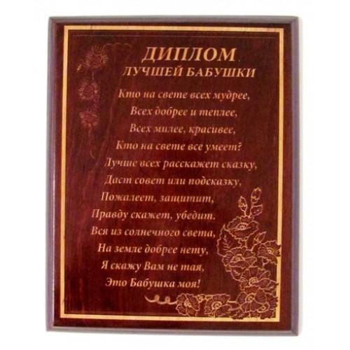 Плакетка Диплом лучшей бабушки с гравировкой на дереве