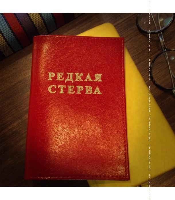Обложка на паспорт Редкая стерва