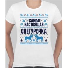 Женская футболка Самая настоящая снегурочка