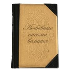 Подарочное издание Любовные письма великих