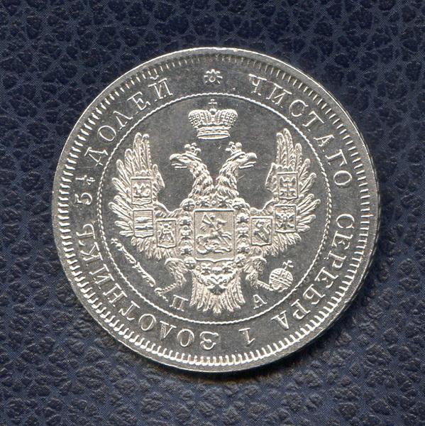 Монета «25 копеек»