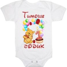 Боди детское с именем 1 годик ребенку