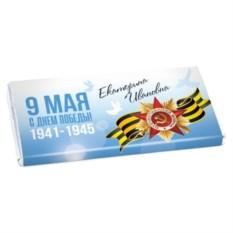 Именная шоколадная открытка «С Днем Победы»