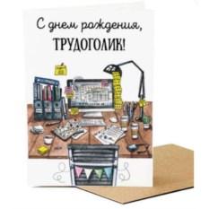 Открытка С днем рождения, трудоголик!