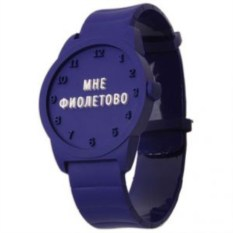 Часы-браслет Мне фиолетово