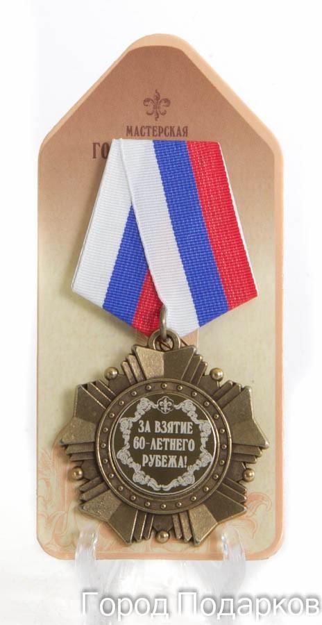 Орден За взятие юбилея 60-летнего рубежа