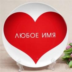 Именная тарелка Сердечное тепло