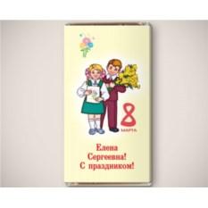 Именная шоколадная открытка «C 8 марта» №3