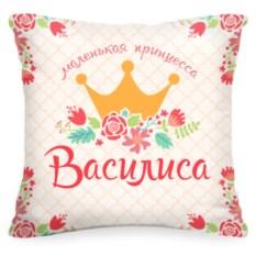 Именная подушка «Маленькая принцесса»