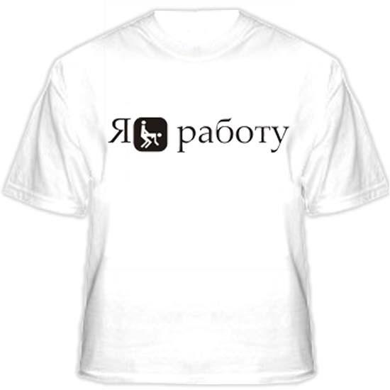 Прикольная футболка «Я е....у работу»