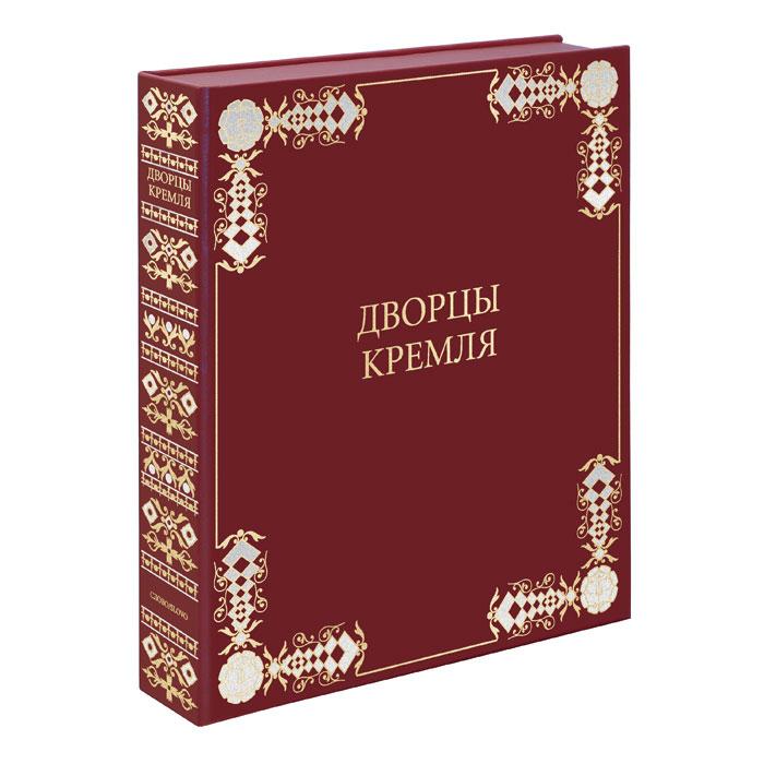 Книга «Дворцы Кремля»