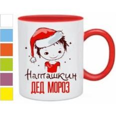 Именная новогодняя кружка Дед мороз