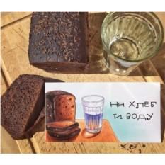 Конверт для денег На хлеб и воду