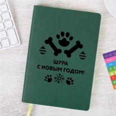 Ежедневник с гравировкой Portobello «Символ года»