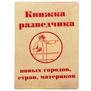 Обложка для паспорта Книжка разведчика