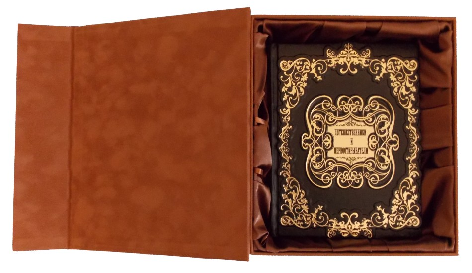 Подарочное издание «Путешественники и первооткрыватели»