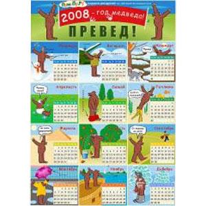 КалендУрь Превед-Медвед