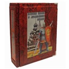 Подарочная книга История России с древнейших времен