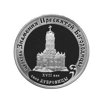 Монета «Церковь Знамения»