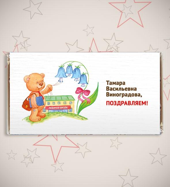 Именная шоколадная открытка «Любимый классный руководитель»