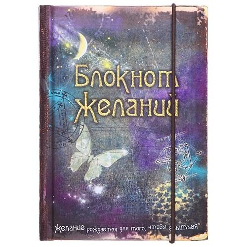 Записная книжка «Блокнот желаний»
