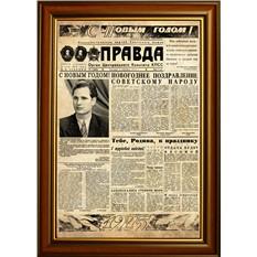 Газета Правда на Новый год
