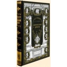 Подарочное издание Александр Пушкин. Лирические циклы