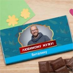 Шоколадная открытка Моему принцу