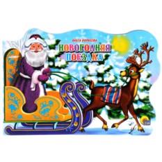 Детская книга Новогодняя поездка