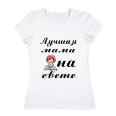 Женская футболка хлопок Лучшая мама на свете