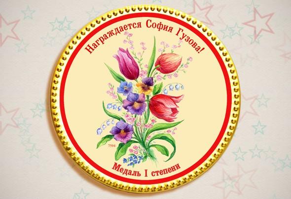 Именная шоколадная медаль «Чудесный букет»