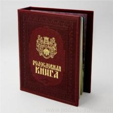 Родословная книга Древо