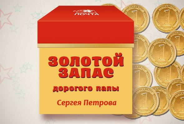 Подарочный набор «Золотой запас дорогого папы»