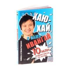 Дневник ИванГая в полный рост