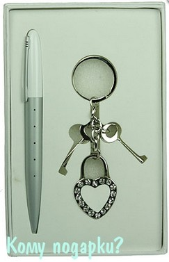 Подарочный набор «Ключ к сердцу»