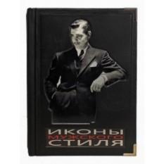 Подарочная книга Джош Симс Иконы мужского стиля