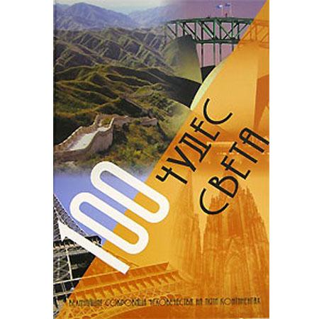 Книга «100 Чудес света»