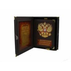 Книга Конституция РФ и основные конституционные законы