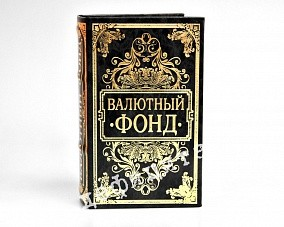 Книга-сейф «Валютный фонд»