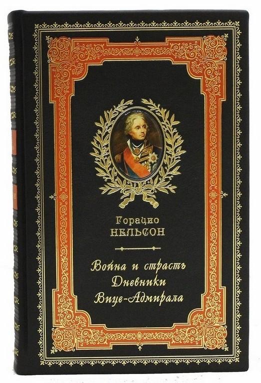 Книга Г.Нельсон. Война и страсть. Дневники вице-адмирала