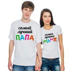 Парные футболки Самая лучшая мама, лучший папа