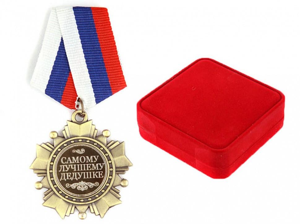 Подарочный орден Самому лучшему дедушке