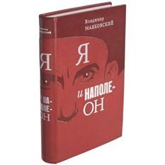 Книга Я и Наполеон В. Маяковский