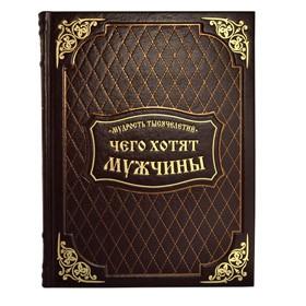 Подарочная книга в кожаном переплете Чего хотят мужчины