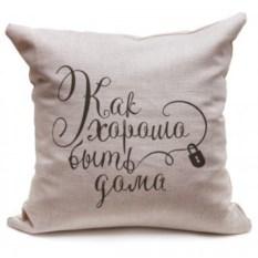 Декоративная подушка Как хорошо быть дома