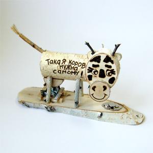 Подарок новогодний «Такая корова нужна самому!»