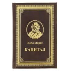 Записная книга Капитал