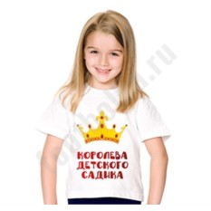 Детская футболка Королева детского садика